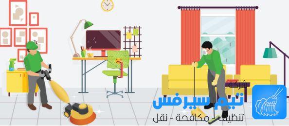 شركة تنظيف شقق في عمان