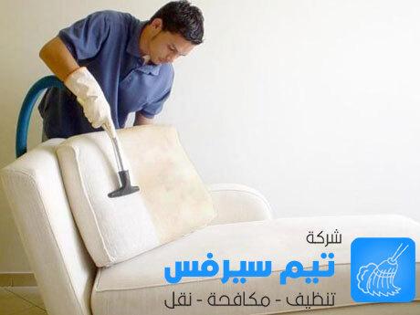 شركة تنظيف مجالس في عمان
