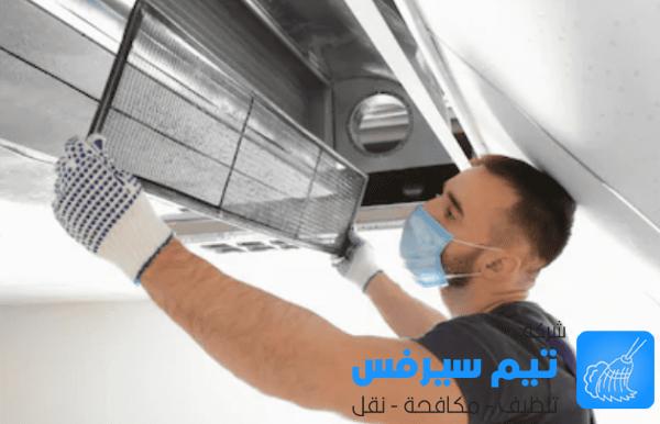شركة تنظيف مكيفات في عمان