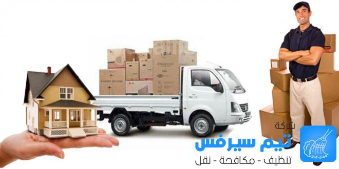 شركة نقل أثاث في عمان
