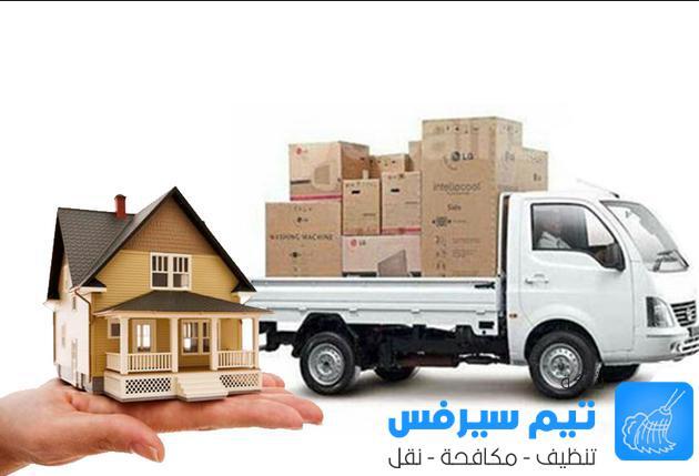 شركة نقل عفش في عمان